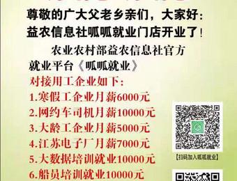 益农信息社最新招工招生信息15538727283