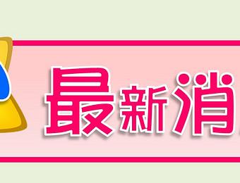 淅川县委书记卢捍卫被拟推选为全国优秀县委书记!