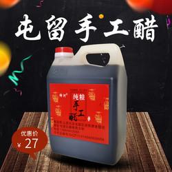 屯留特产 绛河纯粮酿造手工醋 2.5L
