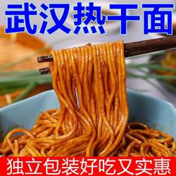 正宗武汉热干面湖北特产干碱面条非速食3-9份带调料包早餐食品