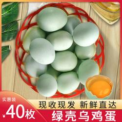 原生态绿壳鸡蛋40枚一件