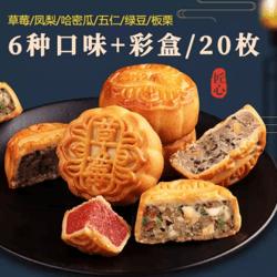 20枚/6种口味】于小町广式小月饼500g